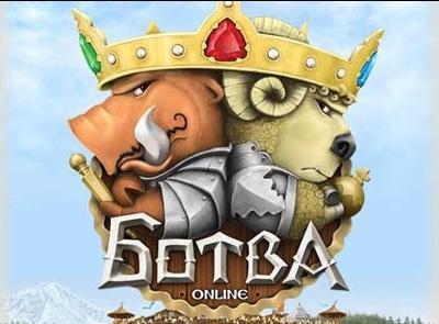 Ботва Онлайн — Современная онлайн игра в браузере